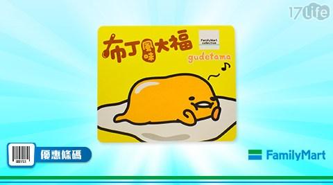 全家/FamilyMart Collection布丁風味大福