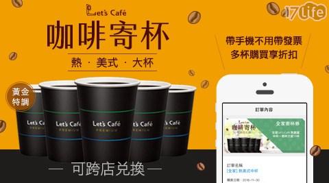 Cafe/let's cafe/全家/全家咖啡/咖啡寄杯/咖啡/寄杯/咖啡券/拿鐵/美式/抹茶
