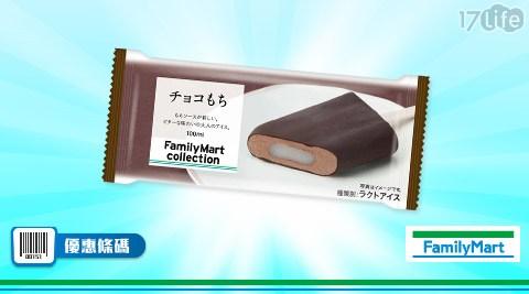 全家/FamilyMart Collection沖繩全家巧克力麻糬冰棒