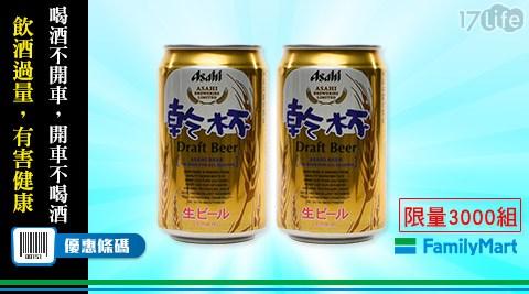 乾杯/啤酒小CAN/全家/啤酒