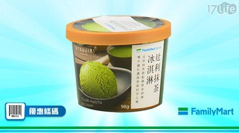 全家/辻利抹茶冰淇淋/辻利/抹茶/冰淇淋/單件特價