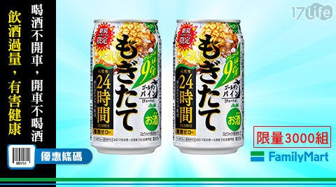 ASAHI/鮮摘/果實/黃金鳳梨/全家/啤酒