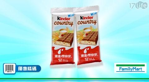 健達康脆麥巧克力2包24元