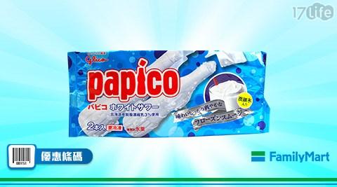 全家/格力高papico乳酸風味冰棒/格力高/乳酸風味/單件特價/冰棒