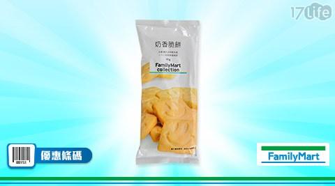 全家/FamilyMart collection奶香脆餅