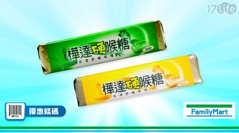 全家/樺達硬喉糖-薄荷口味/樺達硬喉糖-清新檸檬