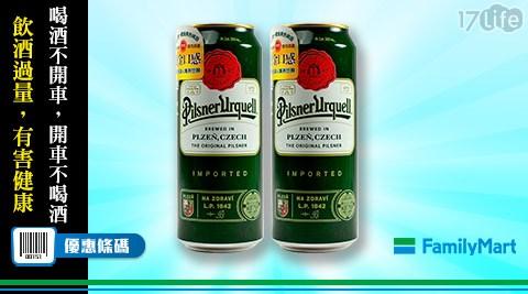 全家/美樂/捷克皮爾森歐克啤酒/啤酒/加一元多一件