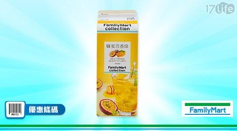 全家/FamilyMart Collection蜂蜜百香綠茶