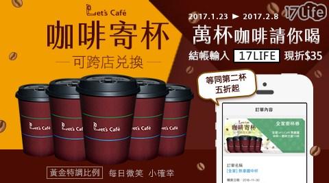 全家Let's Café 熱拿鐵-中杯