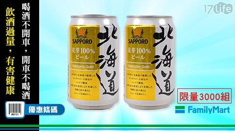 北海道/GOLD啤酒/全家/啤酒