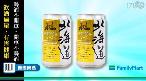 全家/北海道GOLD啤酒/北海道啤酒/三寶樂/加1元多1件