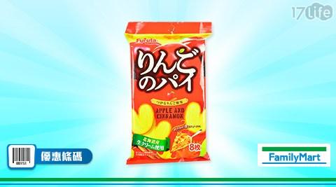 全家/古田製果愛心蘋果派餅乾