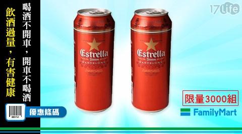 Damm巴塞隆納之星/全家/啤酒