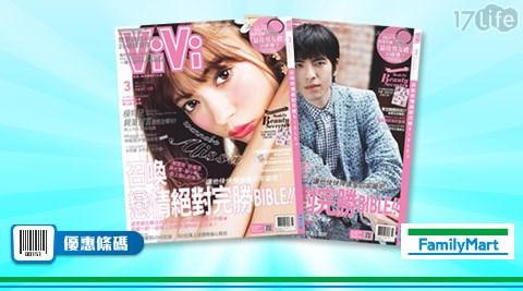 全家/VIVI月刊(2016年3月號)