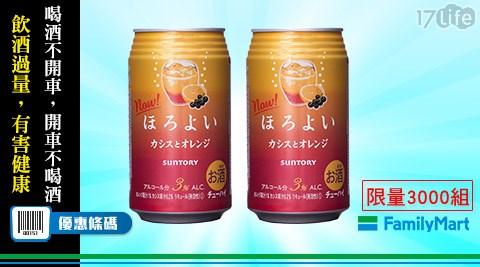 微醉/黑醋栗/柳橙/全家/啤酒