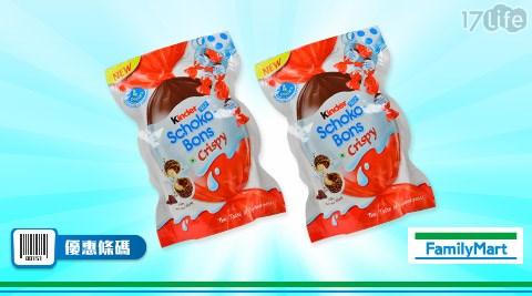 全家/健達巧克樂脆球