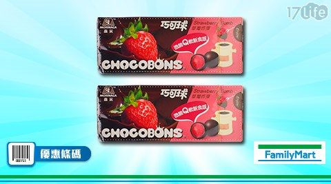 森永草莓炸彈巧可球買一送一