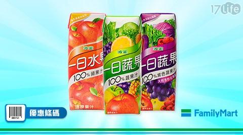 全家/波蜜一日水果100%蘋果汁/波蜜一日蔬果100%紫色蔬果汁/波蜜一日蔬果100%蔬果汁/買一送一