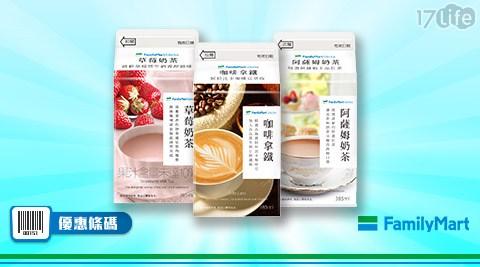 全家/咖啡拿鐵/草莓奶茶/阿薩姆奶茶/加10元多一件/FMC
