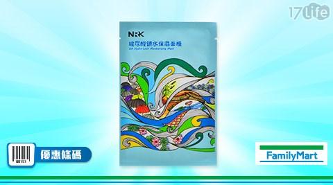 全家/NRK玻尿酸鎖水保濕面膜