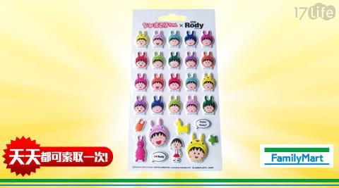 小丸子/RODY/貼紙