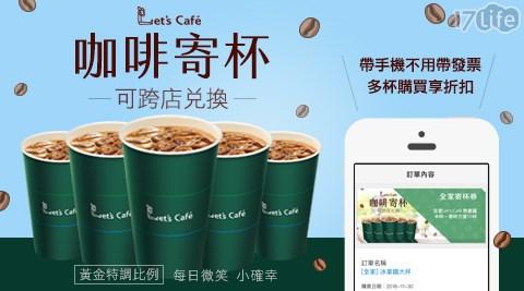 全家Let's Café 冰拿鐵-大杯-寄杯方案