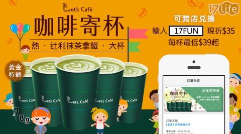Cafe/let's cafe/全家/全家咖啡/咖啡寄杯/咖啡/寄杯/咖啡券/拿鐵/美式/熱辻利抹茶