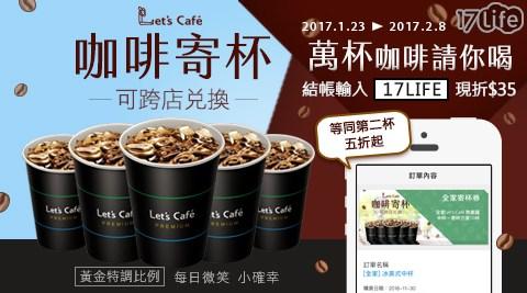 全家Let's Café 冰美式-中杯