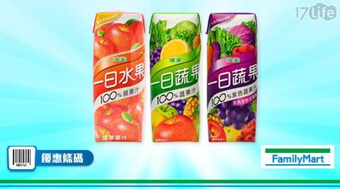 波蜜一日水果100%蘋果汁/一日蔬果100%紫色蔬果汁/一日蔬果100%蔬果汁任選買一送一