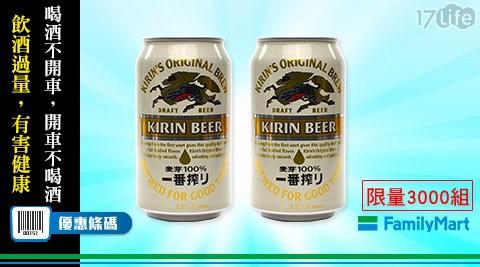 一番榨啤酒(小瓶)/全家/啤酒