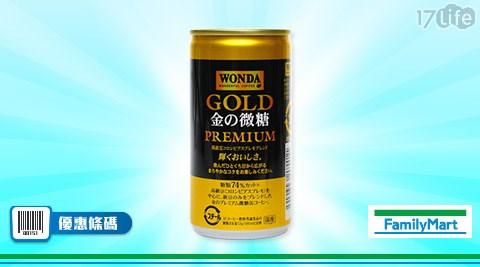 全家/朝日WONDA金的微糖咖啡