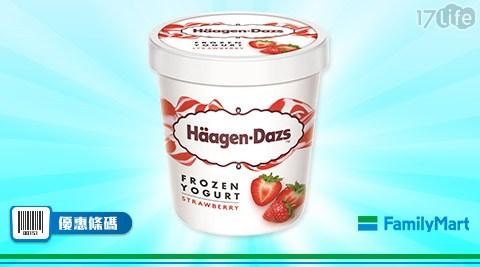 全家/草莓優格冰淇淋品脫/草莓/優格冰淇淋