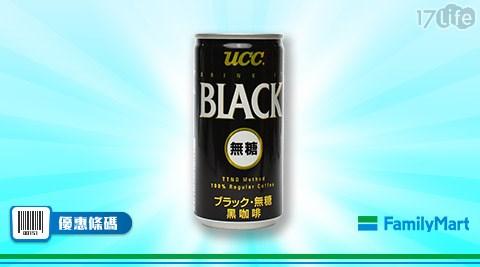 全家/UCC/無糖咖啡飲料/UCC無糖咖啡飲料