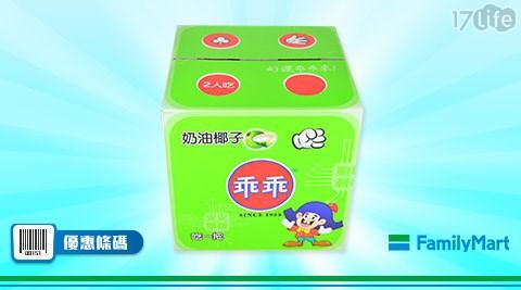 全家/乖乖歡樂骰子箱-奶油椰子