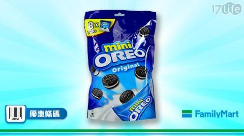 全家/迷你奧利奧巧克力夾心餅乾/香草/奧利奧/巧克力夾心餅乾/迷你奧利奧