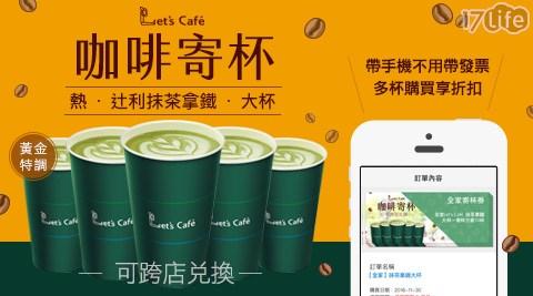平均每杯最低44元起即享【全家Let's Café  熱辻利抹茶拿鐵-大杯】10杯/20杯/30杯寄杯方案。