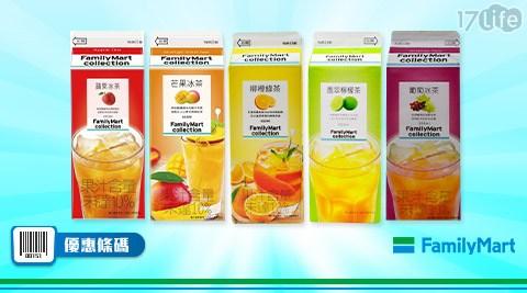 全家/FamilyMart Collection新鮮屋系列/蘋果冰茶/葡萄冰茶/柳橙綠茶/芒果冰茶/翡翠檸檬茶