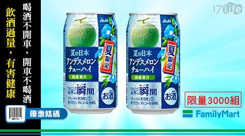 ASAHI/全家/啤酒/ASAHI/果實瞬間/哈密瓜/水果酒