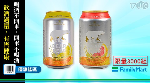 德國熊/輕蜜酒/檸檬口味/全家/啤酒/葡萄柚口味