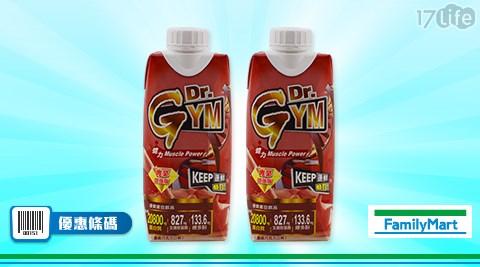 Dr.GYM優質蛋白飲巧克力買一送一