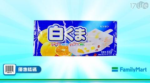 全家/白熊煉乳水果冰棒