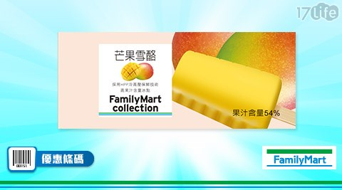 全家/FamilyMart Collection芒果雪酪