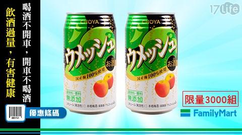 CHOYA/蝶矢/氣泡/梅酒/全家/啤酒