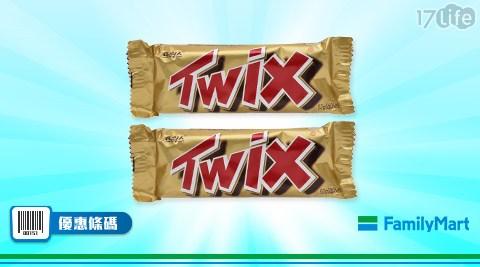 全家/Twix特趣奶酥巧克力