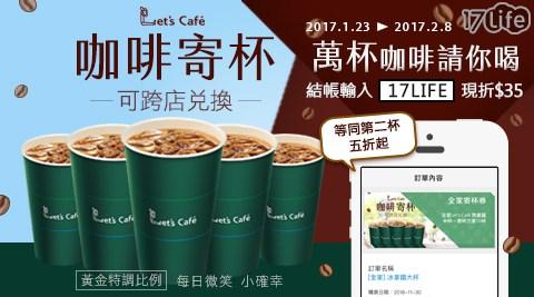 全家Let's Café 冰拿鐵-大杯