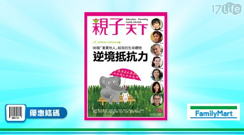 全家/親子天下(2016年1、2月合刊號)