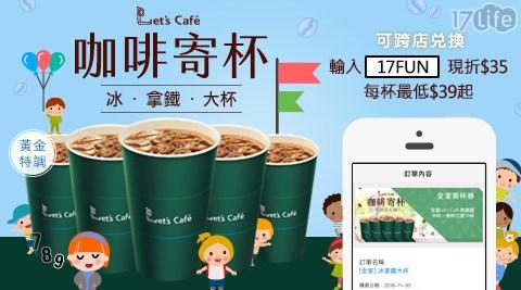 Cafe/let's cafe/全家/全家咖啡/咖啡寄杯/咖啡/寄杯/咖啡券/拿鐵/美式