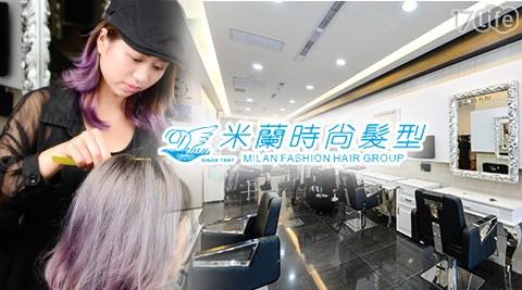 米蘭/時尚/髮型/洗髮/髮廊/護髮/染髮/馬丁尼/剪髮