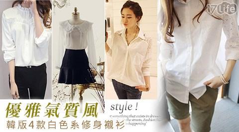 平均每件最低只要299元起(含運)即可購得韓版優雅氣質風白色系修身襯衫1件/2件/4件,多款多尺寸任選。