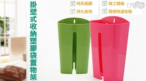 掛壁式/收納/塑膠袋/置物架/收納架